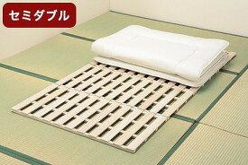 桐製 四つ折り すのこベッド セミダブル すのこ マット すのこマット ダブルサイズ 4つ折り(代引不可)【送料無料】