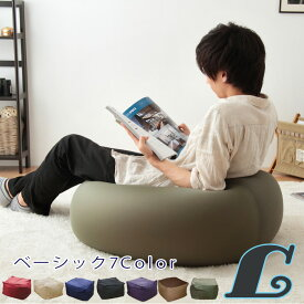 ビーズクッション ソファ キューブ Lサイズ 65×65cm ベーシック 【国産極小0.5mmビーズ】