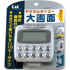 貝印 デジタルタイマー 大画面 10キー DK-5101