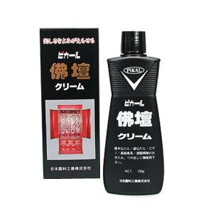 ピカール PiKAL [ 日本磨料工業 ] 仏壇清掃用品 仏壇クリーム 150g [HTRC3]