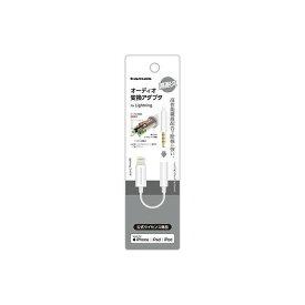 多摩電子工業株式会社 オーディオ変換アダプタ for Lightning ホワイト 日用品 雑貨 日用雑貨 生活品