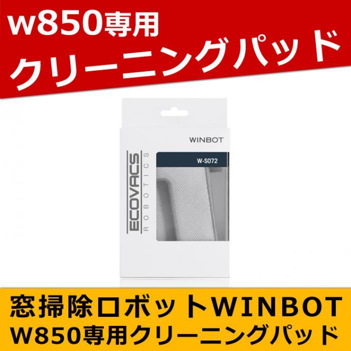 エコバックス WINBOT W850専用 クリーニングパッド W-S072