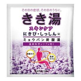 バスクリン きき湯 ミョウバン炭酸湯 分包タイプ 30G 入浴剤/炭酸ガス/炭酸ガス(代引不可)