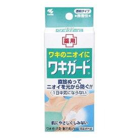 小林製薬 ワキガード 50G 化粧品/ボディケア/制汗剤・デオドラント商品(代引不可)