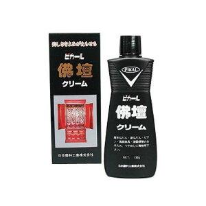 日本磨料工業 仏壇クリーム150g(代引不可)