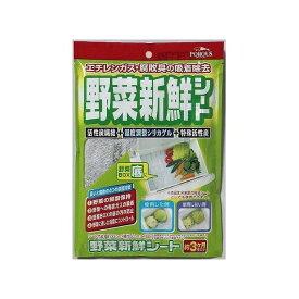 豊田化工 野菜新鮮シート(代引不可)