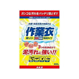 カネヨ石鹸 作業着専用洗剤900G(代引不可)
