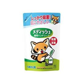 牛乳石鹸共進社 メディッシュ薬用ハンドソープ詰替220ml(代引不可)