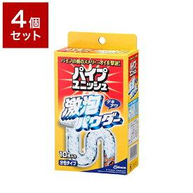 【4個セット】 ジョンソン株式会社 パイプユニッシュ激泡パウダー10包 セット まとめ売り セット売り セット販売(代引不可)【送料無料】