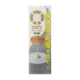 ロート製薬 OXY(オキシー) ミルキーローション 化粧品(代引不可)