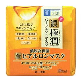 ロート製薬 肌ラボ 極潤パーフェクトマスク 20枚 化粧品(代引不可)