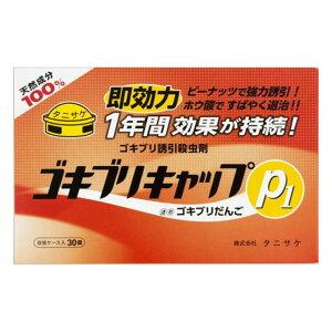 【3個セット】タニサケ ゴキブリキャップP1(30個入) 医薬部外品 まとめ セット まとめ売り セット販売 まとめ買い 備蓄 ストック(代引不可)【送料無料】