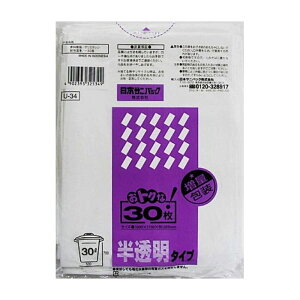 日本サニパック U34おトクなゴミ袋30L 半透明 30枚 日用品 日用消耗品 雑貨品(代引不可)