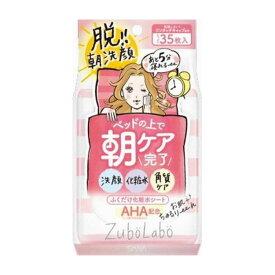 常盤薬品工業 サナ ズボラボ 朝用ふき取り化粧水シート 化粧品(代引不可)