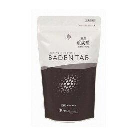 小久保工業所 薬用BADEN TAB 30錠 医薬部外品(代引不可)