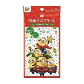 興和 抗菌マスクケース(ミニオン)クリスマス 日用品 日用消耗品 雑貨品(代引不可)