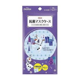 興和 抗菌マスクケース(オラフ) 日用品 日用消耗品 雑貨品(代引不可)