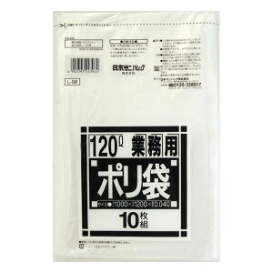 3個セット 日本サニパック L-96 ダストカート用120L 透明 10枚(代引不可)【送料無料】
