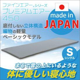 マットレス 日本製 敷き布団 寝具 シングル ファインエアー 国産 シングル 布団 (代引不可) (送料無料)