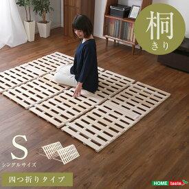 すのこベッド 4つ折り式 桐仕様(シングル)【Sommeil-ソメイユ-】 ベッド 折りたたみ 折り畳み すのこベッド 桐 すのこ 四つ折り 木製 湿気(代引き不可)