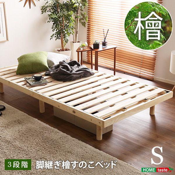 総檜脚付きすのこベッド(シングル) 【Pierna-ピエルナ-】(代引き不可)