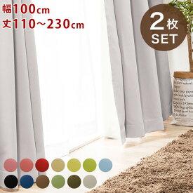 1級遮光カーテン 【13カラー×3サイズ】 2枚組 遮光 ウォッシャブル 遮熱 カーテン 遮熱カーテン 洗える【送料無料】