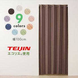 間仕切りカーテン 幅100cm テイジン エコリエ使用 パタパタ 遮熱 保温 遮像 UVカット つっぱり式 カーテン のれん【送料無料】