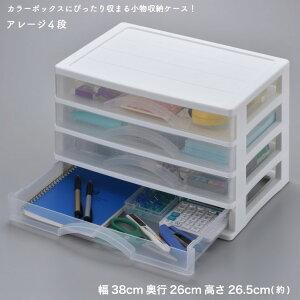収納ケース カラーボックスにピタッと収まる アレージ4段 A4サイズ収納 プラスチックケース レターケース 引き出し クリア 透明(代引不可)【送料無料】