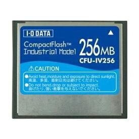 アイ・オー・データ機器 CFA規格準拠 コンパクトフラッシュカード(工業用モデル) 256MB CFU-IV256