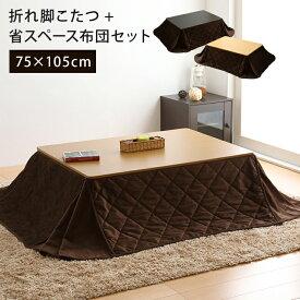 こたつ こたつテーブル 長方形 105×75 テーブル 布団 セット コンパクト 折れ脚こたつ+省スペースこたつ掛布団セット【送料無料】