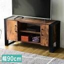 ブルックリンスタイル テレビボード 40型 幅90 高さ46 奥行33 ハイタイプ テレビ台 テレビラック 扉付き 収納 40イン…