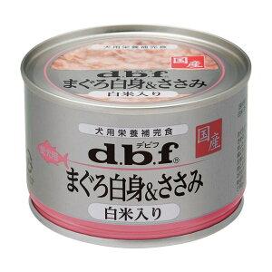 まぐろ白身&ささみ白米入り150g デビフペット 国産 日本製 ウェット 犬 ペット ペットフード おやつ