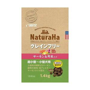 マルカン SNH-036 ナチュラハGFサーモン野菜1.4kg 犬用 ペット用品 ペットフード ドライ