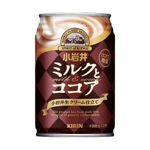 キリン 小岩井 ミルクとココア 缶 280g×24本