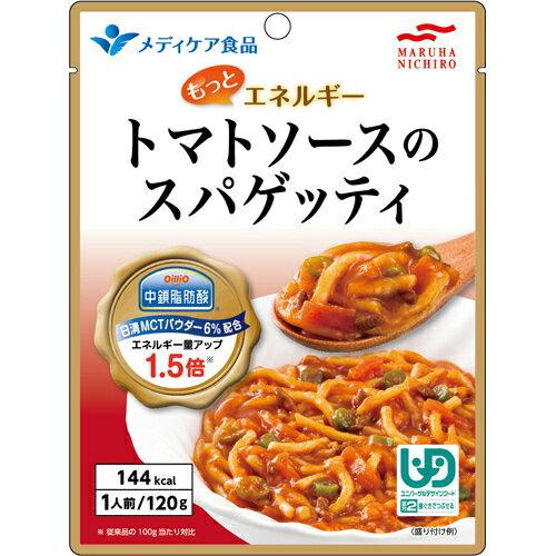 メディケア食品 もっとエネルギー トマトソースのスパゲッティ 120g (区分2/歯ぐきでつぶせる) マルハニチロ