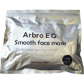 アルブロEGスムースフェイスマスク 40枚入 SPC