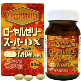 ローヤルゼリースーパーDX1000(60粒入)