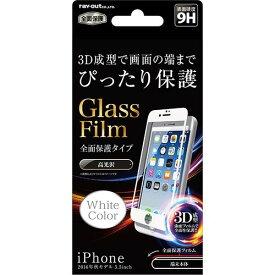 レイ・アウト 液晶保護ガラスフィルム 9H 全面保護 光沢 0.35mm ホワイト(1枚入) レイ・アウト