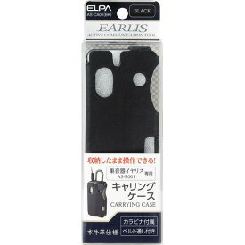エルパ イヤリス専用キャリングケース ブラック AS-CA01(BK)(1コ入)(代引不可)