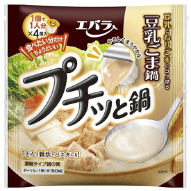 プチッと鍋 豆乳ごま鍋(1人分*4コ入) プチッと鍋