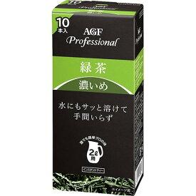 AGFプロフェッショナル 濃いめ 緑茶 2L用(11.5g*10本入)(代引不可)