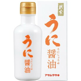 アサムラサキ うに醤油 化粧箱入り(150mL) アサムラサキ(代引不可)