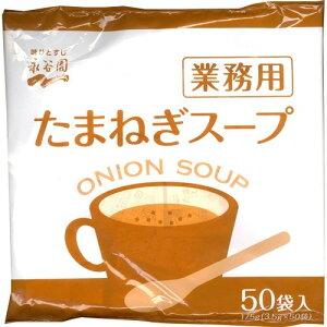 永谷園たまねぎスープ業務用(50袋入)永谷園
