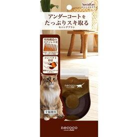 ネココ セニングブラシ(1コ入)