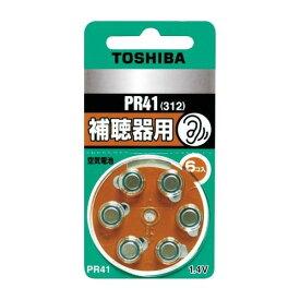 東芝 補聴器用空気電池 PR41V 6P(1コ入)(代引不可)