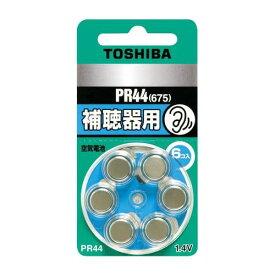 東芝 補聴器用空気電池 PR44V 6P(1コ入)(代引不可)