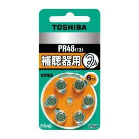 東芝 補聴器用空気電池 PR48V 6P(1コ入)(代引不可)