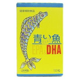 青い魚のエキス EPA&DHA(150粒入)