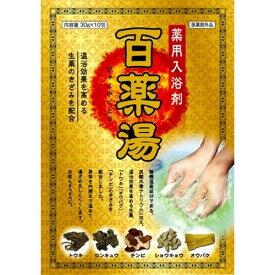 薬用入浴剤 百薬湯(10包入)(代引不可)