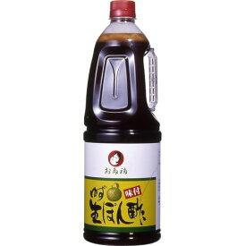 オタフク ゆず味付生ぽん酢(1.8L)